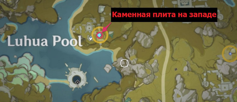 Каменные плиты на карте