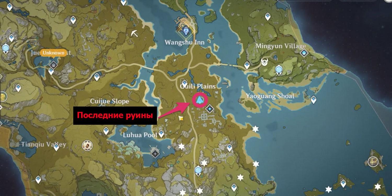 Последние руины на карте