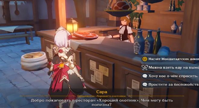 Взаимодействие с официанткой Сарой