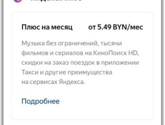 Как отключить Яндекс Плюс и Музыка подписку на Айфоне