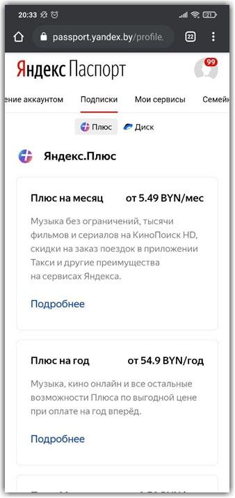 Находим подписку на Яндекс.Плюс и отменяем ее