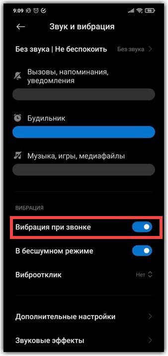 Включаем вибрацию при звонке (ползунок вправо)