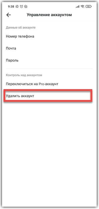 """Нажимаем """"Удалить аккаунт"""", чтобы деактивировать профиль Тик Ток"""