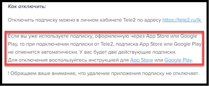Варианты отмены подписки СберЗвук на Теле2