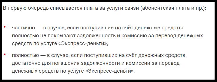 """Информация об услуге """"Экспресс-деньги"""" в МТС"""