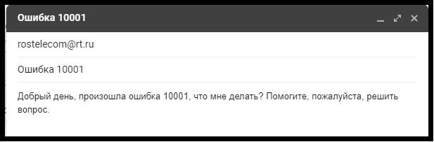 Обращение в техническую поддержку Ростелеком по почте