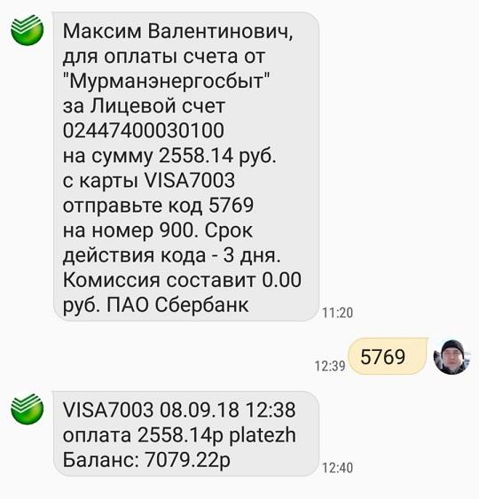 Пример сообщения от РРКЦ и АБ Россия