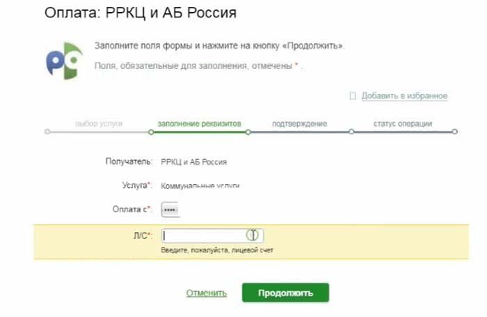 Пример оплаты счетов в РРКЦ и АБ Россия