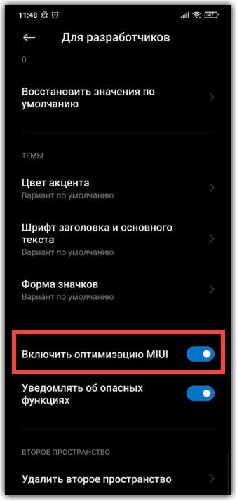 Отключаем оптимизацию MIUI на Xiaomi