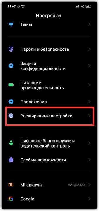 """Открываем """"Расширенные настройки"""" на Xiaomi"""