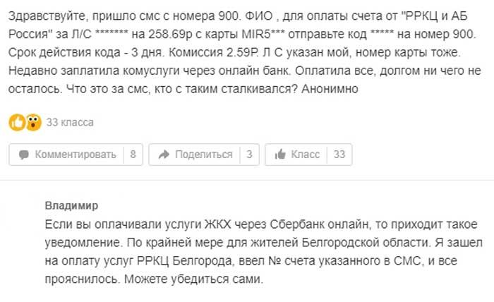 Мнения пользователей о сообщениях от РРКЦ и АБ Россия