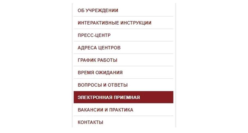 """Нажимаем """"Электронная приемная"""""""