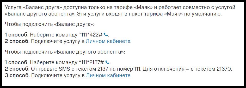 Варианты узнать баланс абонента на другом телефоне МТС