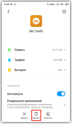 Удаление приложения Mi Credit Xiaomi