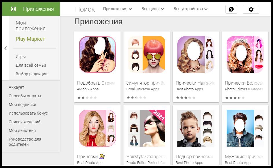 Приложения в Google Play для подбора прически