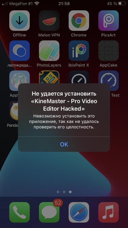 Не удалось проверить целостность приложения IOS