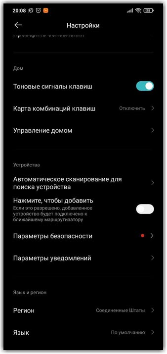 Настройки приложения Mi Home