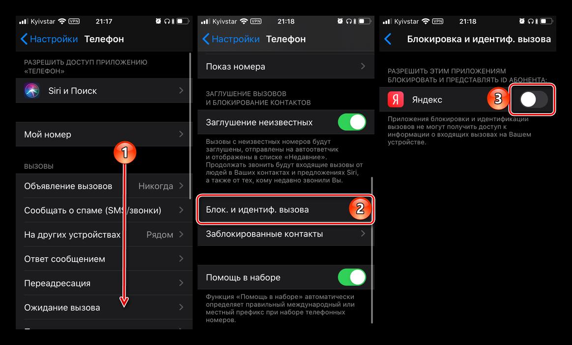Включаем Яндекс определитель на Айфоне