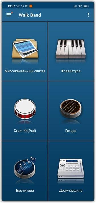 Выбираем инструмент в приложении Walk Band