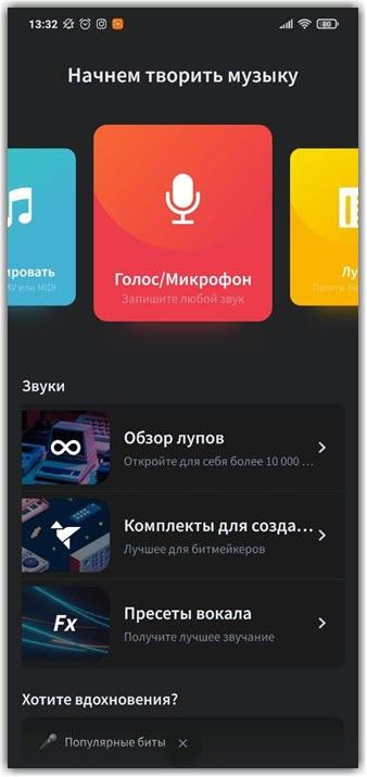 Переходим к созданию музыки на смартфоне