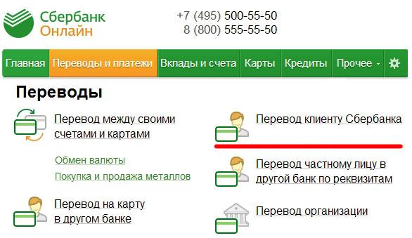 Перевод денег через личный кабинет Сбербанк Онлайн