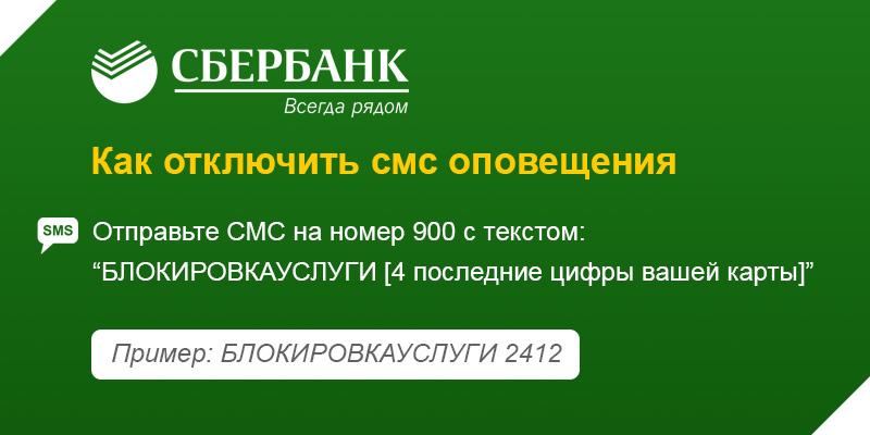 Отключение уведомлений по карте Сбербанка через SMS