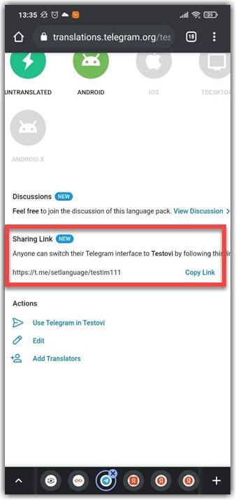 Через Copy Link копируем ссылку на перевод