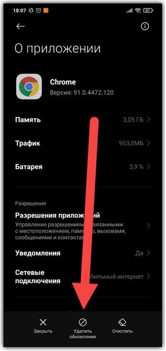 Нажимаем «Удалить обновления» на странице с приложением Chrome