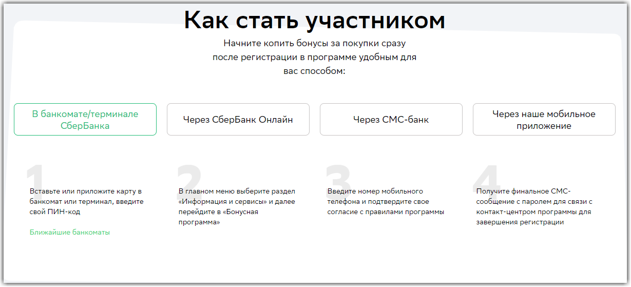 """Варианты участия в программе """"СберСпасибо"""""""