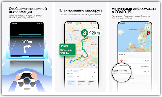 Возможности приложения Petal Maps