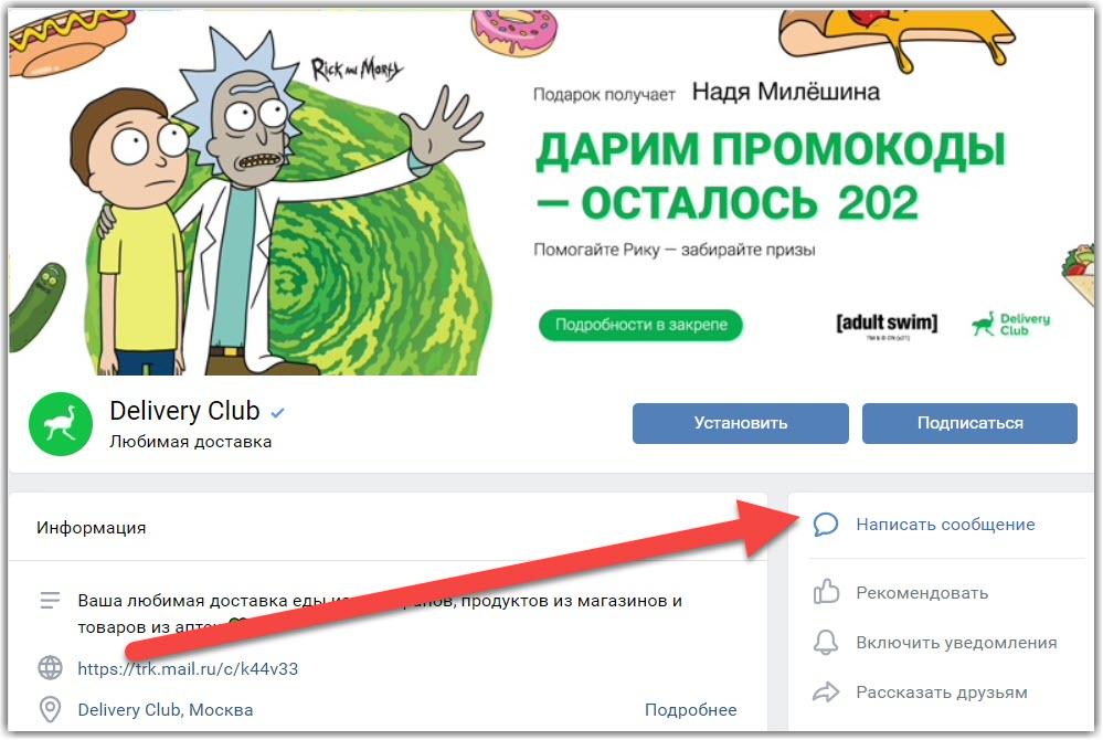Связь с технической поддержкой Delivery Club через ВКонтакте