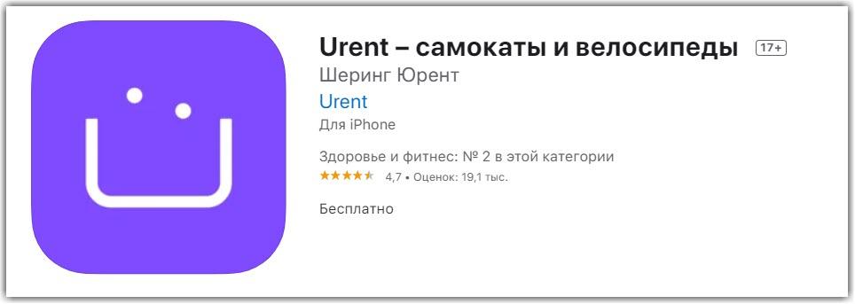 Приложение Urent в App Store