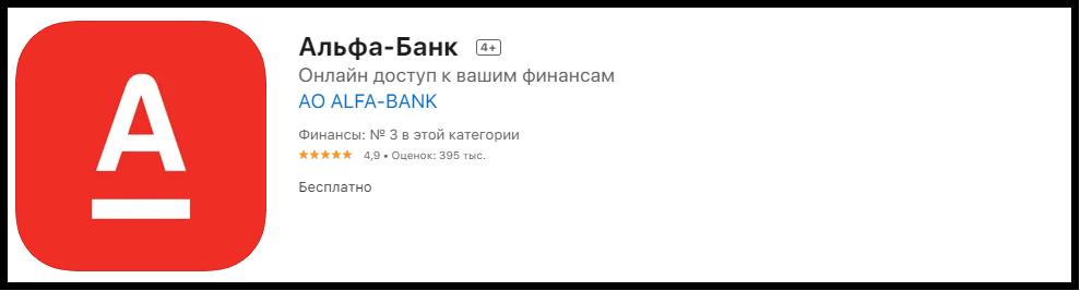 Обновление приложения Альфа Банк на Айфоне