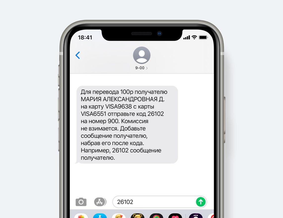 Перевод денег с кнопочного телефона по номеру в Сбербанк