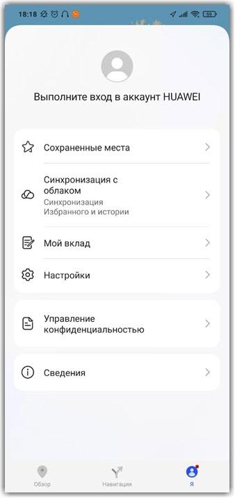 Интерфейс приложения Petal Maps