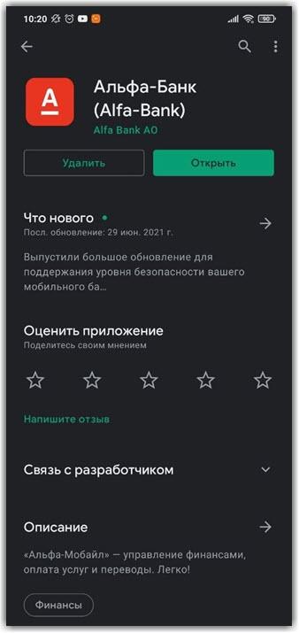 """На странице с приложением Альфа Банк нажимаем """"Обновить"""""""