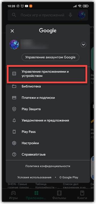 Выбираем «Управление приложениями и устройством»
