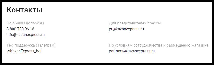 Варианты связи с технической поддержкой Казань-Экспресс