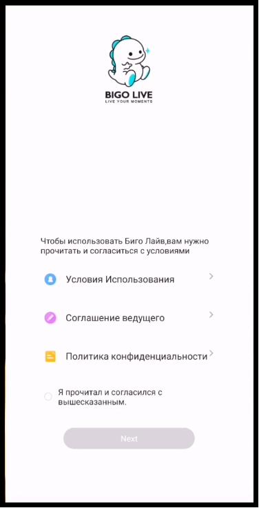 Принимаем условия работы с приложением Bigo Live
