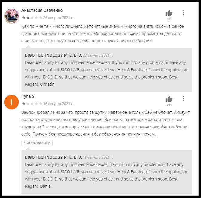 Отзывы о приложении Bigo Live