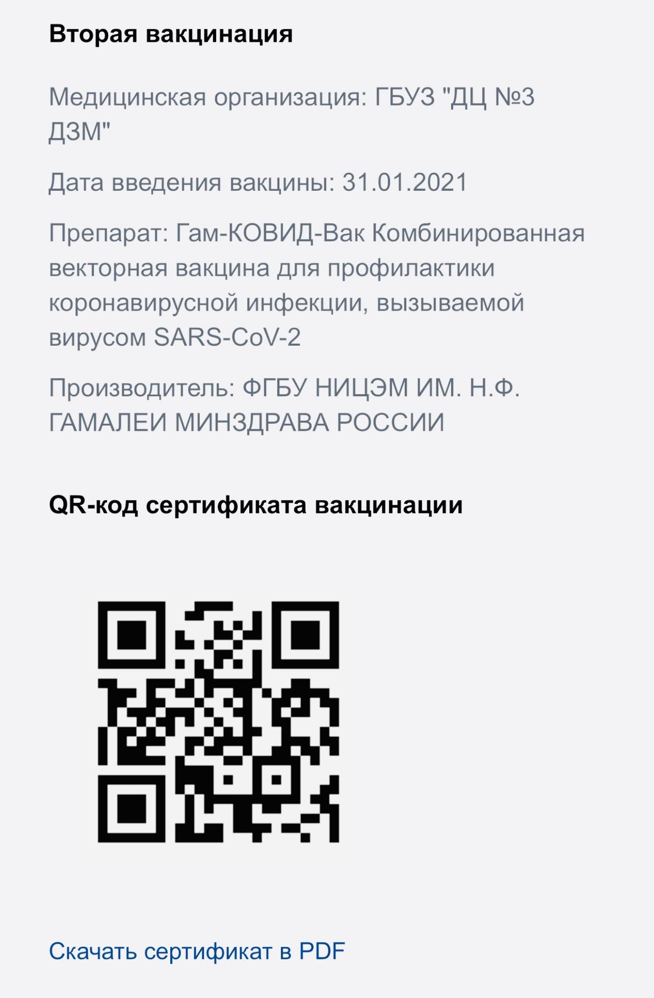 Нажимаем «Скачать сертификат в PDF»