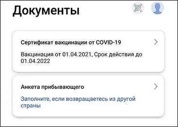Получение QR-кода сертификата вакцинации через приложение «Стоп Коронавирус»
