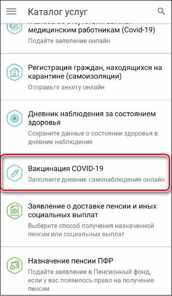 Выбираем «Вакцинация COVID-19»