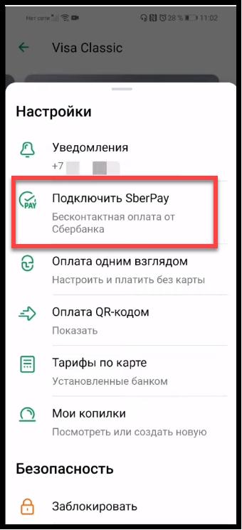 """Выбираем """"Подключить SberPay"""""""
