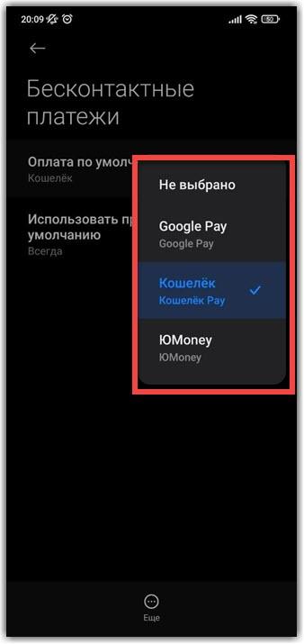Выбираем приложение для оплаты по умолчанию