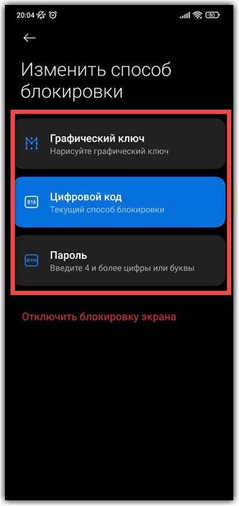 Чтобы включить защиту в Андроид для бесконтактной оплаты, устанавливаем пароль