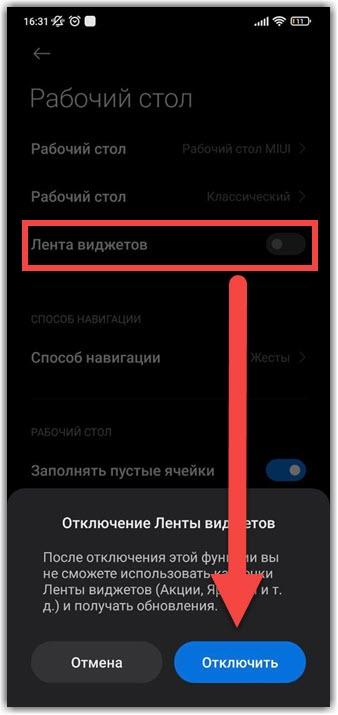 Чтобы отключить ленту виджетов на телефоне Xiaomi, переводим ползунок влево
