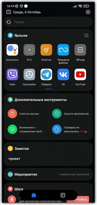 Лента виджетов на телефоне Xiaomi